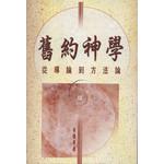 天道書樓 Tien Dao Publishing House 舊約神學:從導論到方法論