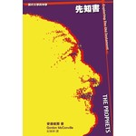 天道書樓 Tien Dao Publishing House 舊約文學與神學:先知書