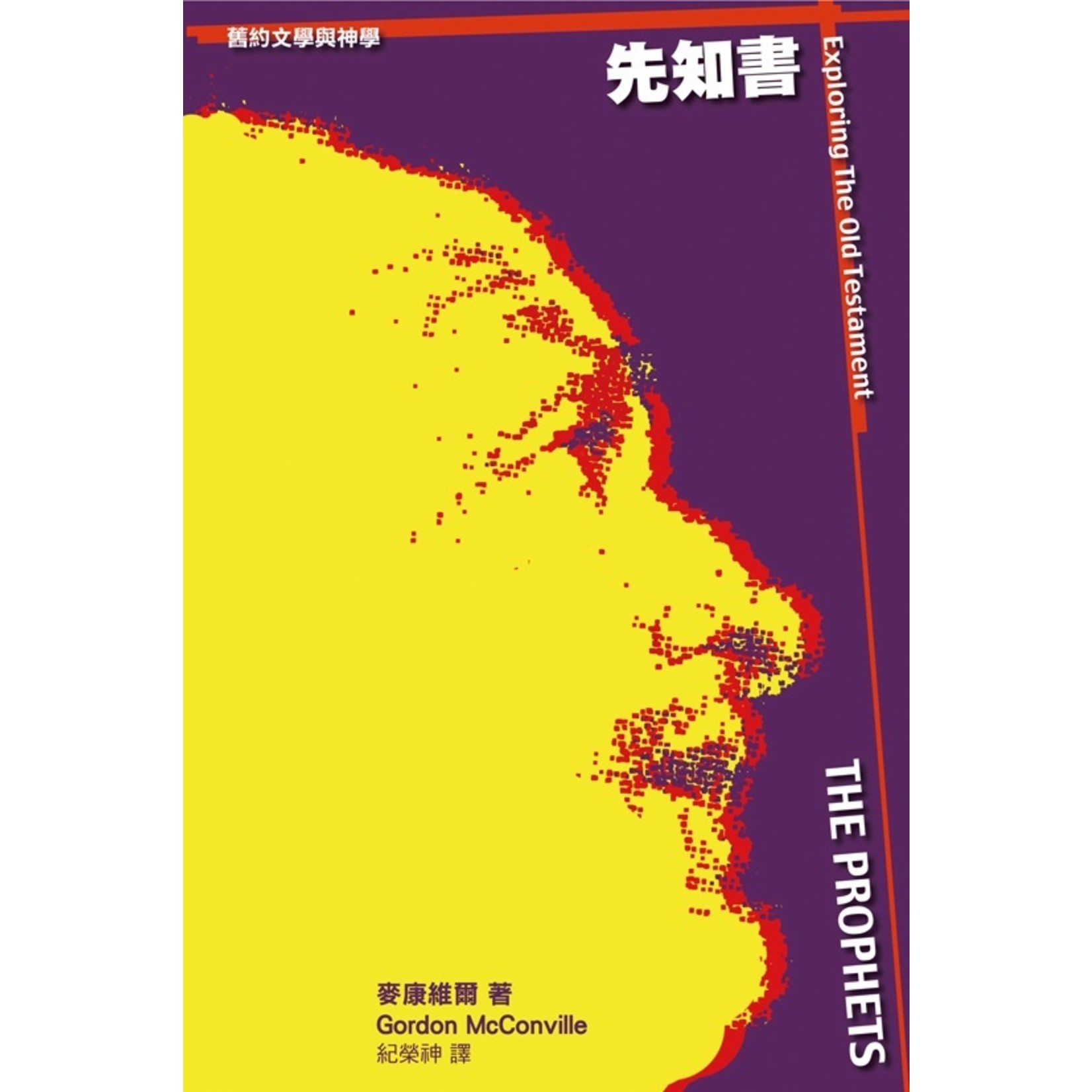 天道書樓 Tien Dao Publishing House 舊約文學與神學:先知書 Exploring the Old Testament: The Prophets