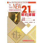 天道書樓 Tien Dao Publishing House 21世紀新約導論