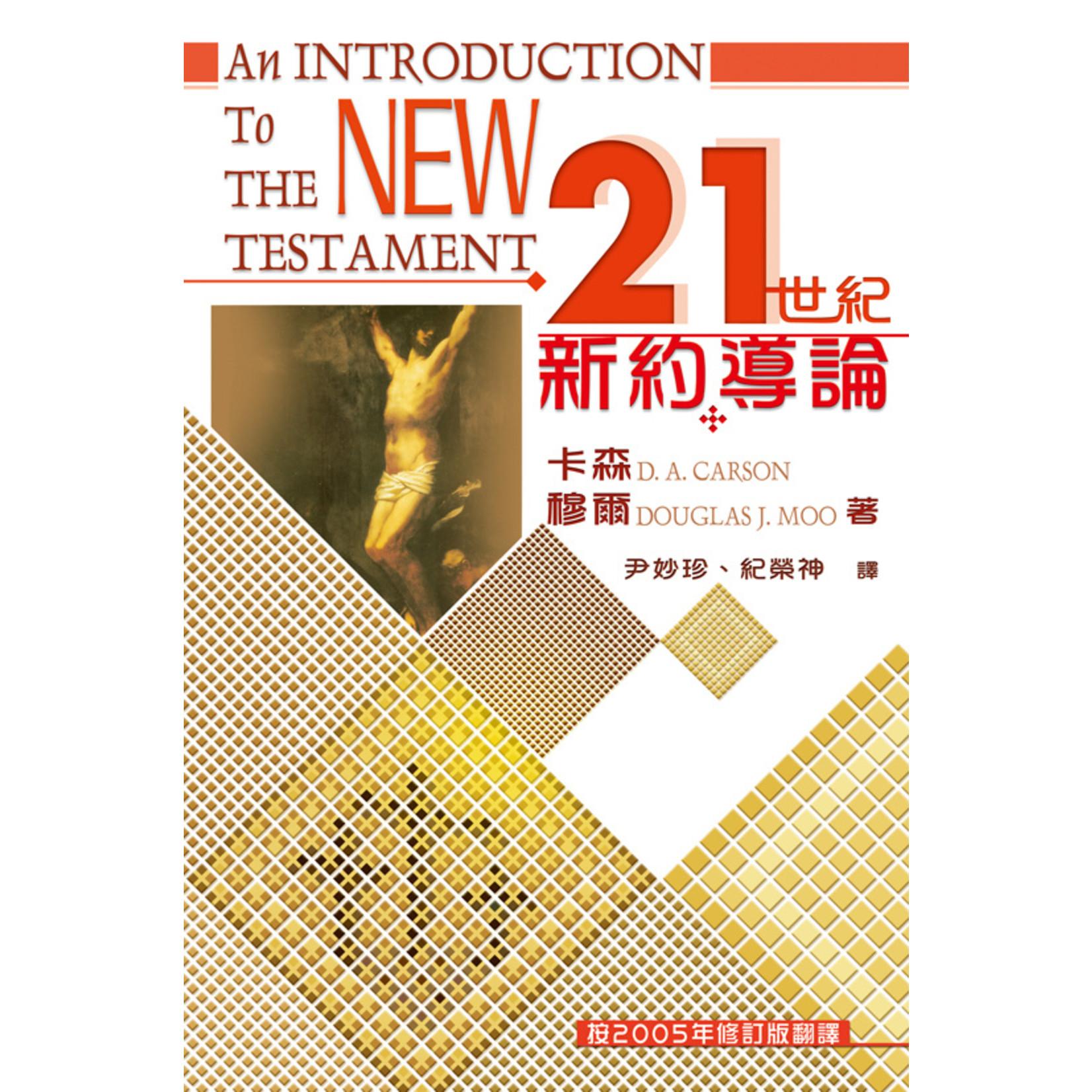天道書樓 Tien Dao Publishing House 21世紀新約導論 An Introduction to the New Testament