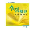 天道書樓 Tien Dao Publishing House 唯獨聖經:聖言的詮釋與應用