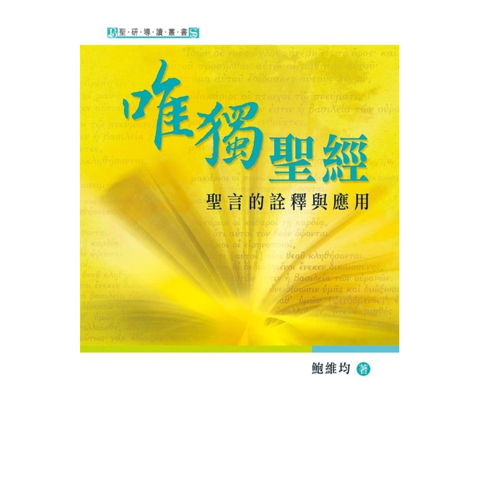 天道書樓 Tien Dao Publishing House 唯獨聖經:聖言的詮釋與應用 Sola Scriptura: From Interpretation to Application