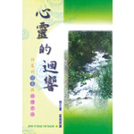 天道書樓 Tien Dao Publishing House 心靈的迴響:詩篇的信息與研讀方法