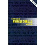 天道書樓 Tien Dao Publishing House 天道聖經註釋:約伯記(上)