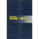 天道書樓 Tien Dao Publishing House 天道聖經註釋:約伯記(下)
