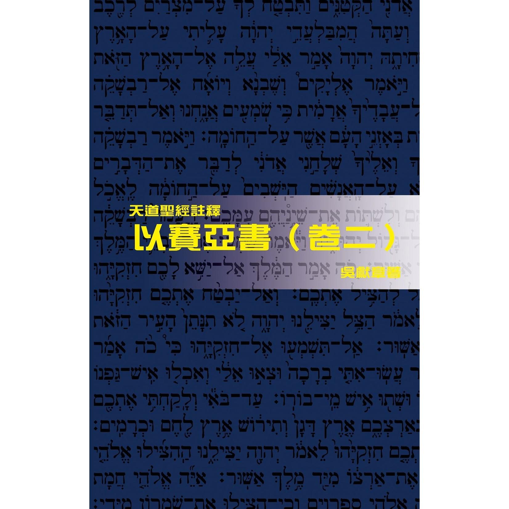天道書樓 Tien Dao Publishing House 天道聖經註釋:以賽亞書(卷二)