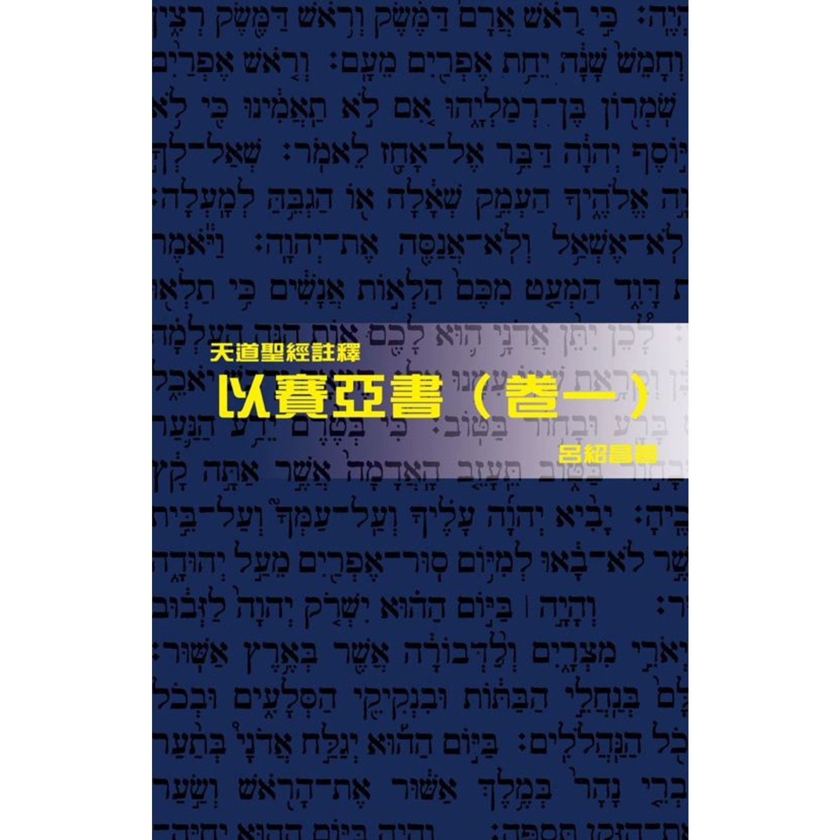天道書樓 Tien Dao Publishing House 天道聖經註釋:以賽亞書(卷一)