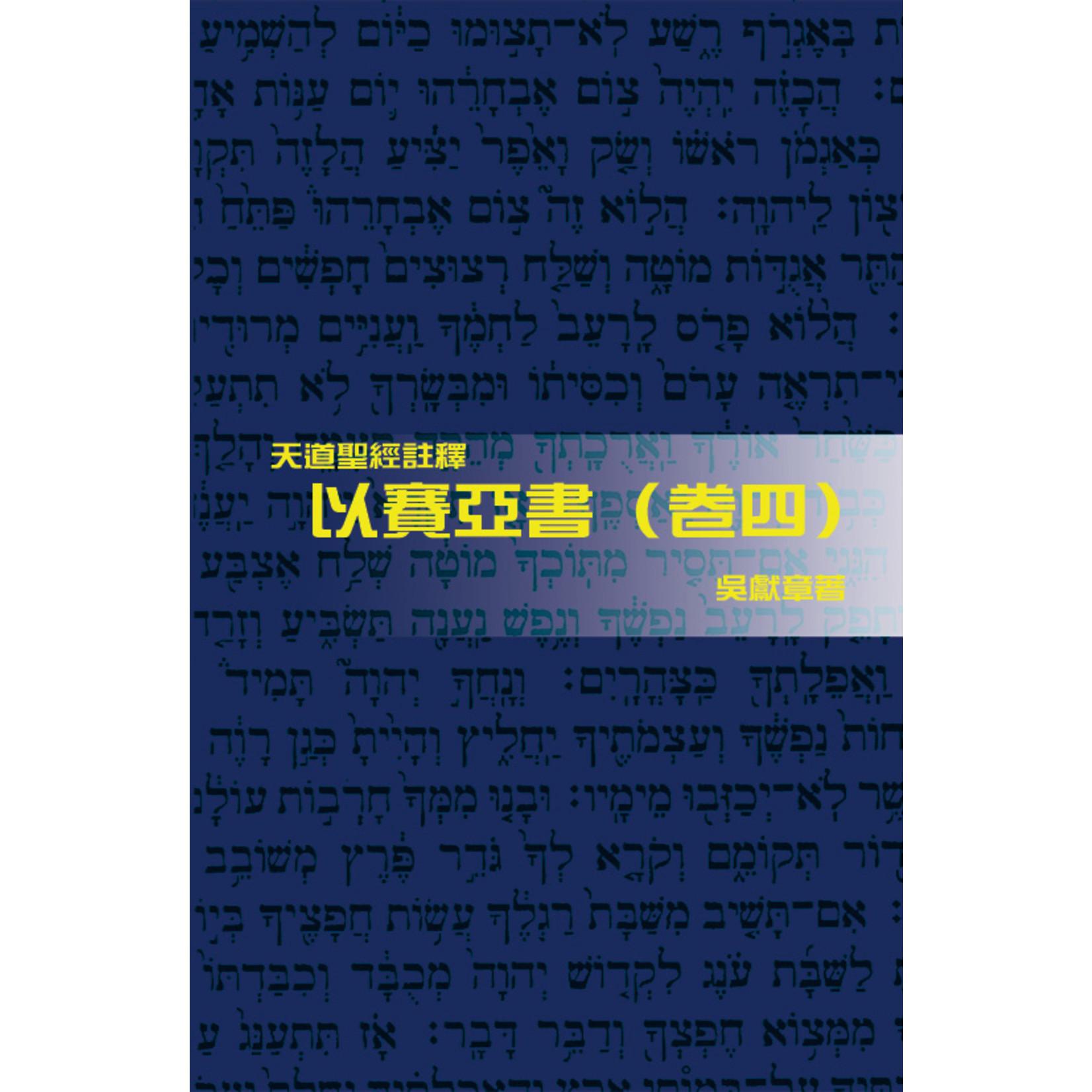 天道書樓 Tien Dao Publishing House 天道聖經註釋:以賽亞書(卷四)