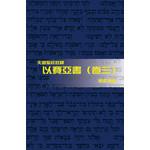 天道書樓 Tien Dao Publishing House 天道聖經註釋:以賽亞書(卷三)