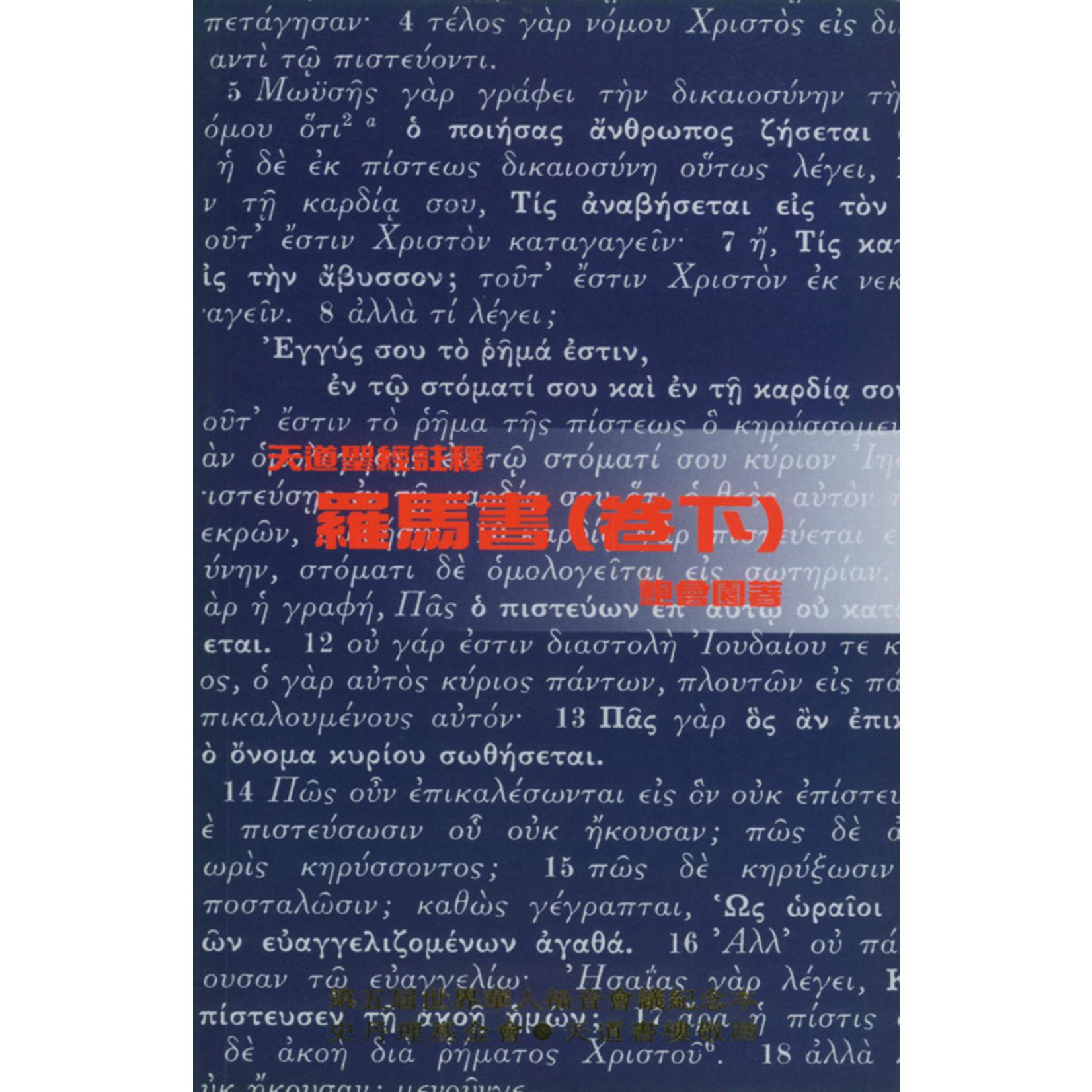 天道書樓 Tien Dao Publishing House 天道聖經註釋:羅馬書(卷下)