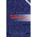 天道書樓 Tien Dao Publishing House 天道聖經註釋:羅馬書(卷上)