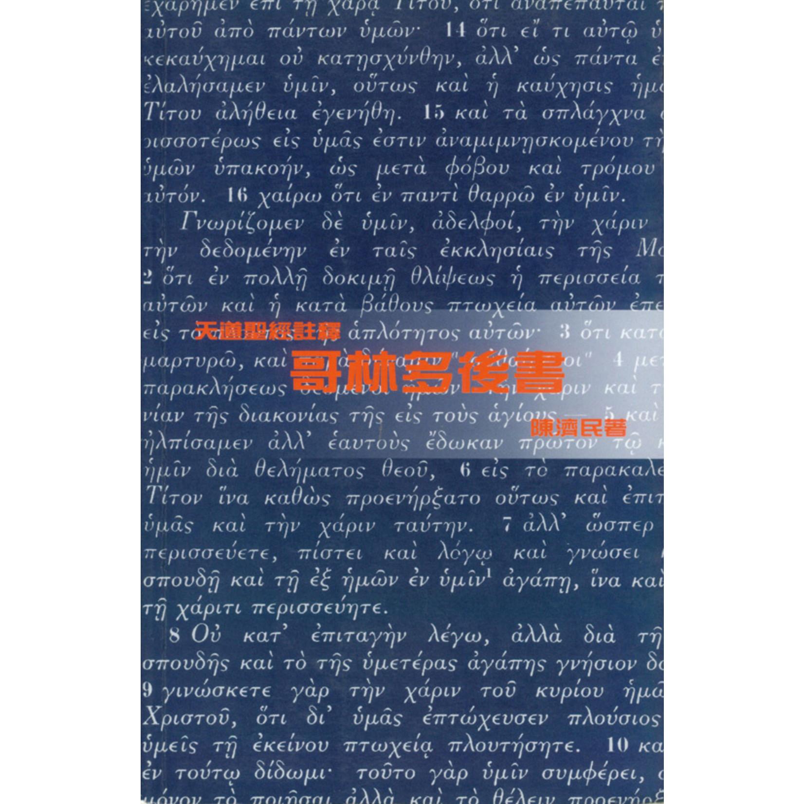 天道書樓 Tien Dao Publishing House 天道聖經註釋:哥林多後書