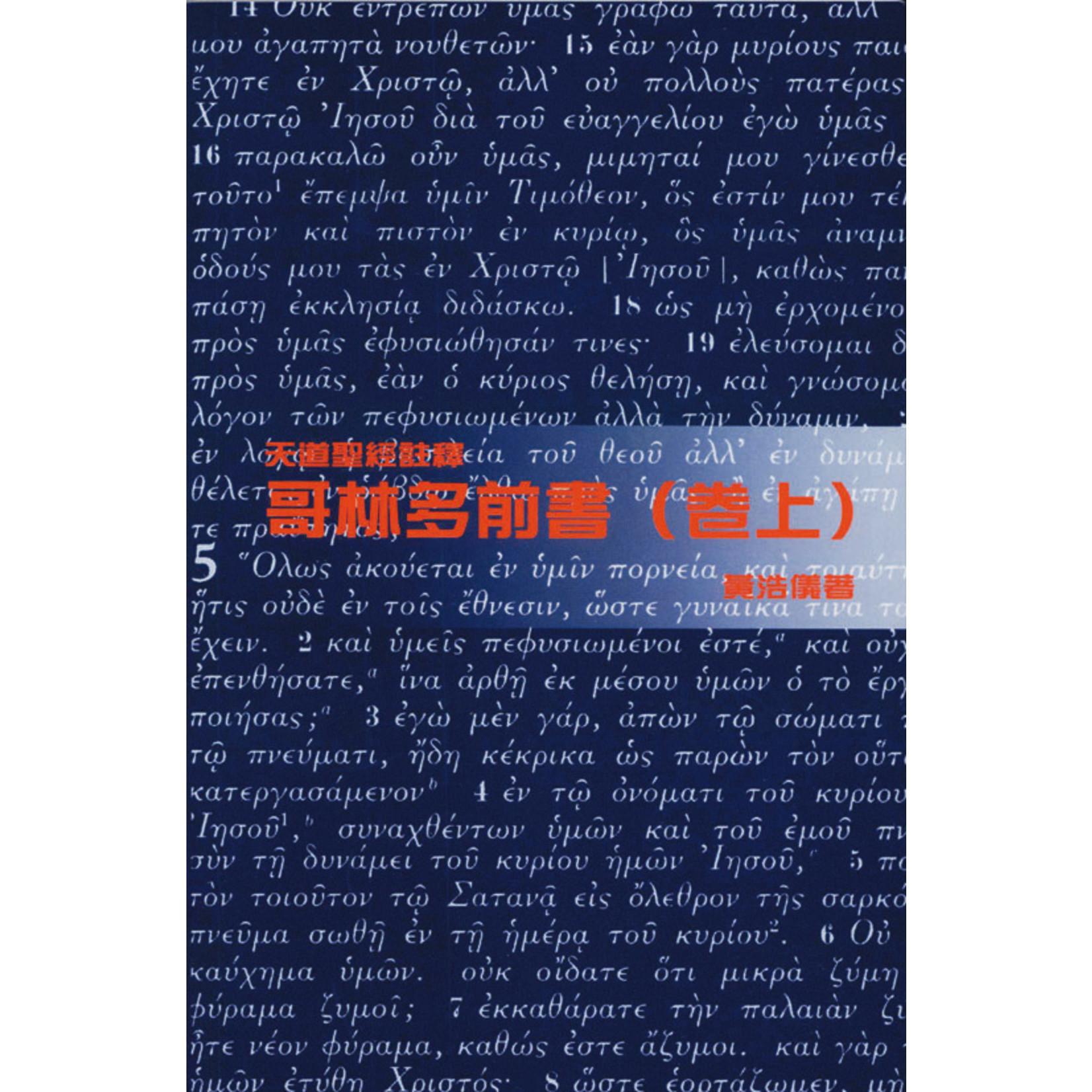 天道書樓 Tien Dao Publishing House 天道聖經註釋:哥林多前書(卷上)