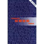 天道書樓 Tien Dao Publishing House 天道聖經註釋:歌羅西書