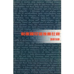 天道書樓 Tien Dao Publishing House 天道聖經註釋:帖撒羅尼迦後書