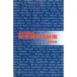 天道書樓 Tien Dao Publishing House 天道聖經註釋:帖撒羅尼迦前書