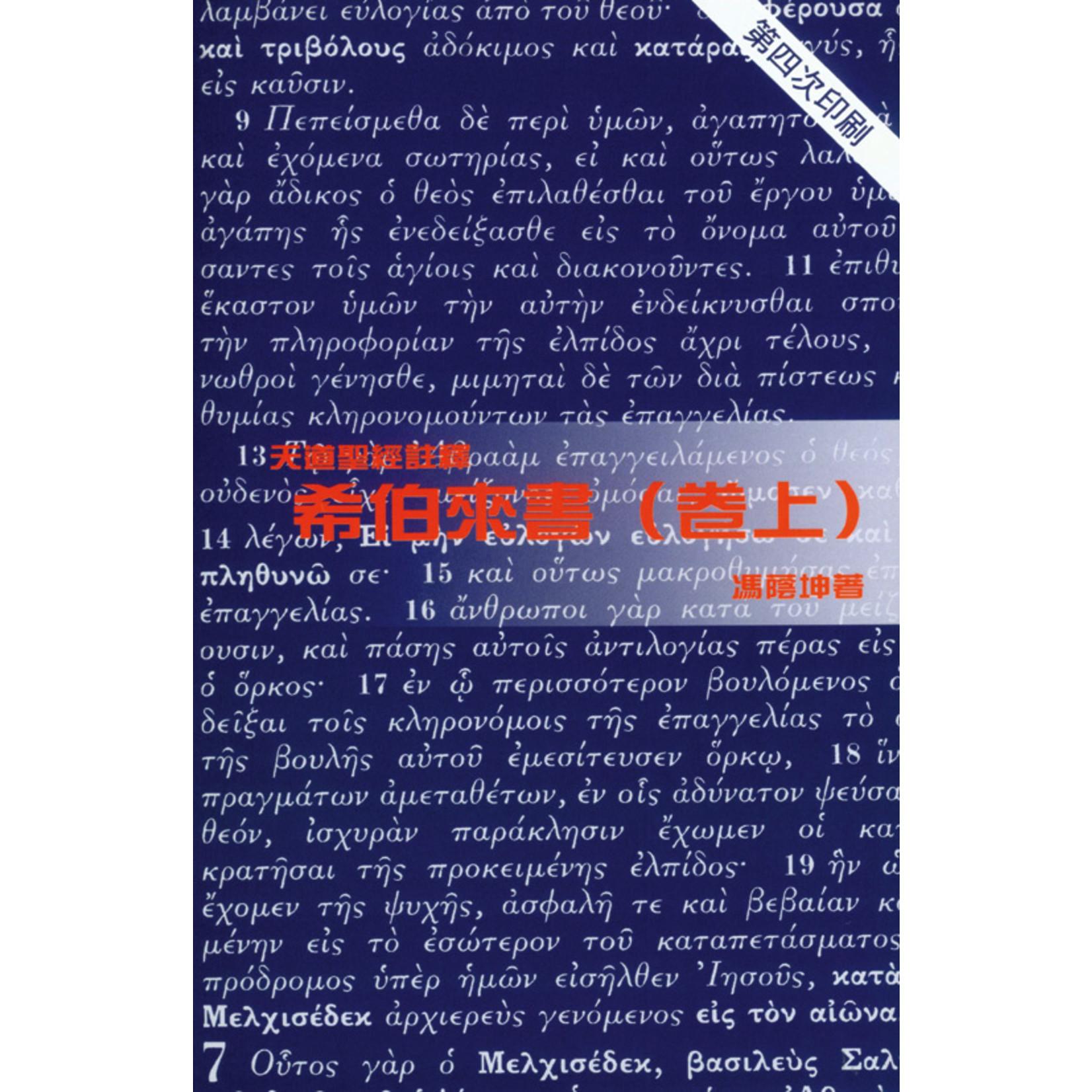 天道書樓 Tien Dao Publishing House 天道聖經註釋:希伯來書(卷上)