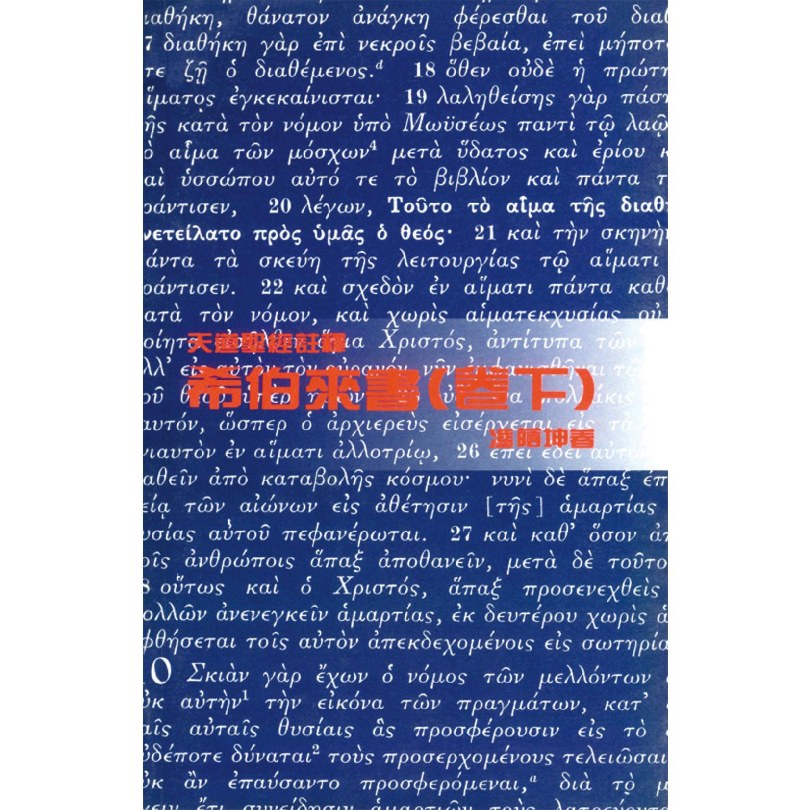 天道書樓 Tien Dao Publishing House 天道聖經註釋:希伯來書(卷下)