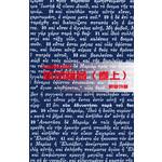 天道書樓 Tien Dao Publishing House 天道聖經註釋:路加福音(卷上)
