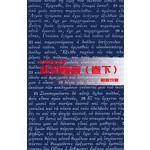 天道書樓 Tien Dao Publishing House 天道聖經註釋:路加福音(卷下)