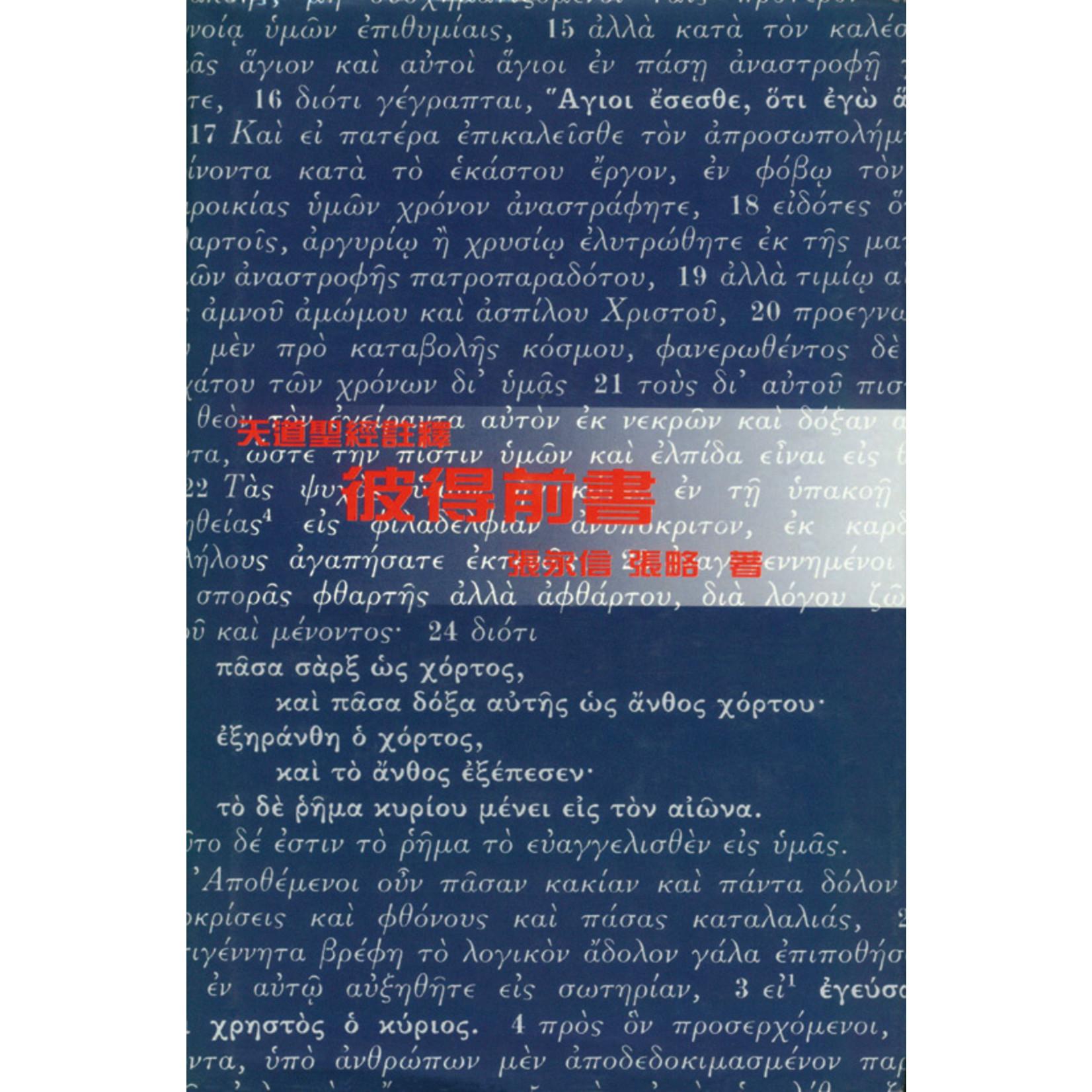 天道書樓 Tien Dao Publishing House 天道聖經註釋:彼得前書