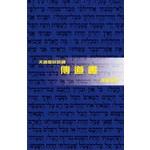天道書樓 Tien Dao Publishing House 天道聖經註釋:傳道書
