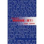 天道書樓 Tien Dao Publishing House 天道聖經註釋:哥林多前書(卷下)