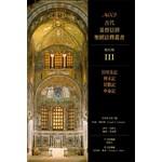 校園書房 Campus Books ACCS古代基督信仰聖經註釋叢書.舊約篇:出埃及記、利未記、民數記、申命記