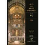 校園書房 Campus Books ACCS古代基督信仰聖經註釋叢書.舊約篇:約伯記