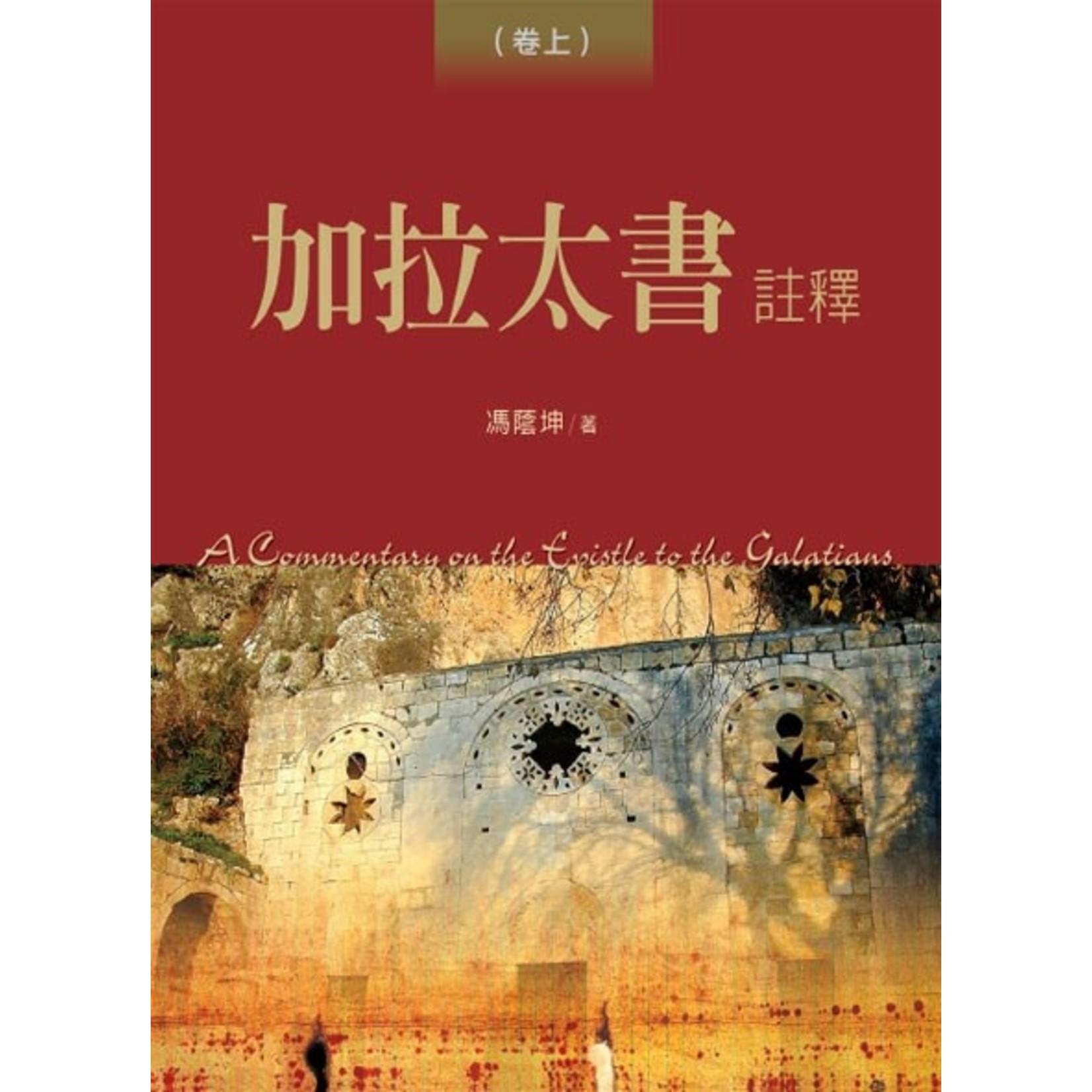 校園書房 Campus Books 加拉太書註釋(上下冊)(精裝) A Commentary on Epistle to the Galatians
