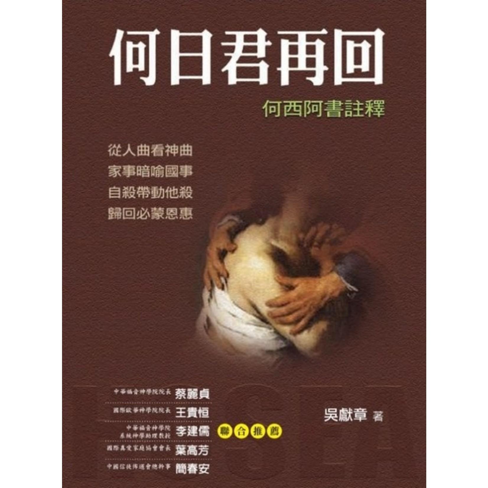 道聲 Taosheng Taiwan 何日君再回:何西阿書註釋