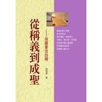 華人基督徒培訓供應中心 Chinese Christian Training Resources Center 從稱義到成聖:保羅書信詮釋