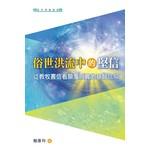 天道書樓 Tien Dao Publishing House 俗世洪流中的堅信:從教牧書信看顛覆現實的基督信仰