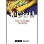 校園書房 Campus Books 聖經信息系列:使徒行傳