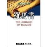 校園書房 Campus Books 聖經信息系列:羅馬書