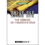 校園書房 Campus Books 聖經信息系列:提摩太前書、提多書