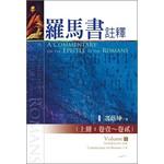 校園書房 Campus Books 羅馬書註釋(上下冊全套)