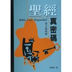 中華福音神學院 China Evangelical Seminary 聖經真密碼:啟示錄新解