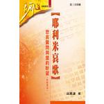 明道社 Ming Dao Press 耶利米哀歌:悲哀質問與盟約盼望(附研習本)