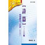 明道社 Ming Dao Press 詩篇(一~二十篇):稱頌顧念人的神(附研習本)