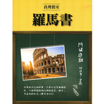 道聲 Taosheng Taiwan 真理教室:羅馬書