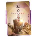 宣道 China Alliance Press 賴特說聖餐:難忘主餐的滋味