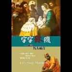改革宗 Reformation Translation Fellowship Press 字字珠璣:細讀馬太福音