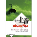 道聲 Taosheng Taiwan 守約的上帝:舊約中的福音