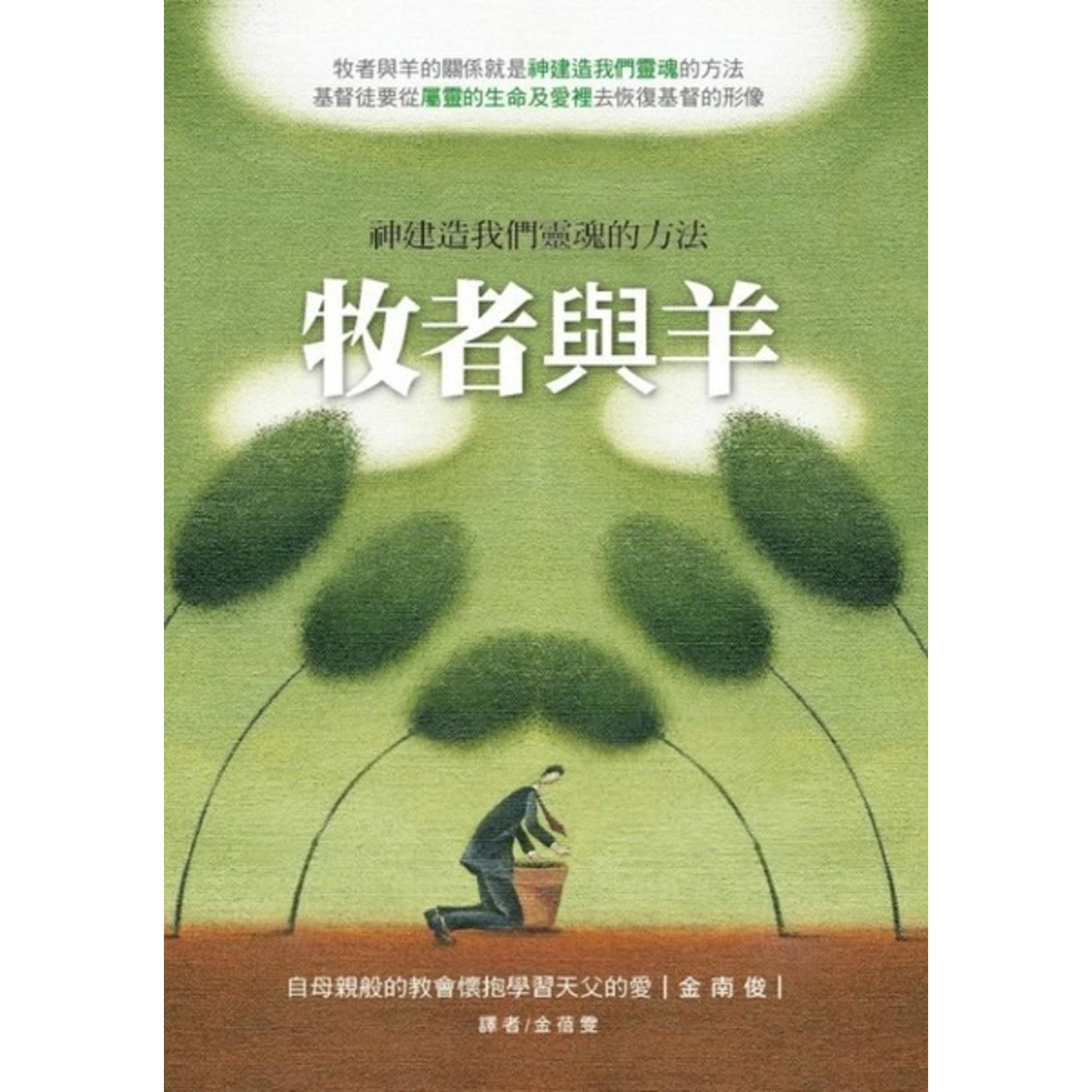 道聲 Taosheng Taiwan 牧者與羊:神建造我們靈魂的方法