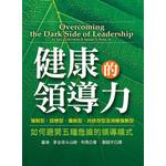 道聲 Taosheng Taiwan 健康的領導力:如何避開五種危險的領導模式