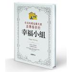 道聲 Taosheng Taiwan 在這地建造屬天國並傳福音的幸福小組