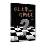 道聲 Taosheng Taiwan 你是上帝的神隊友:雅各書的智慧