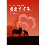 道聲 Taosheng Taiwan 有愛才有羊:個人談道・造就栽培手冊